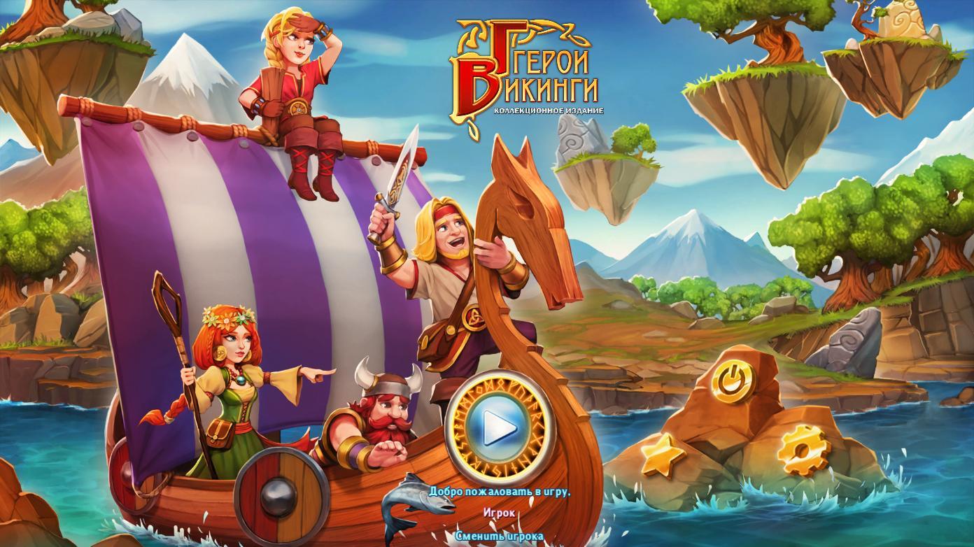 Герои Викинги. Коллекционное издание | Viking Heroes. CE (Rus)