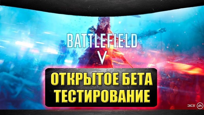 🔴Стрим Battlefield 5 - Открытое бета тестирование [20.00]