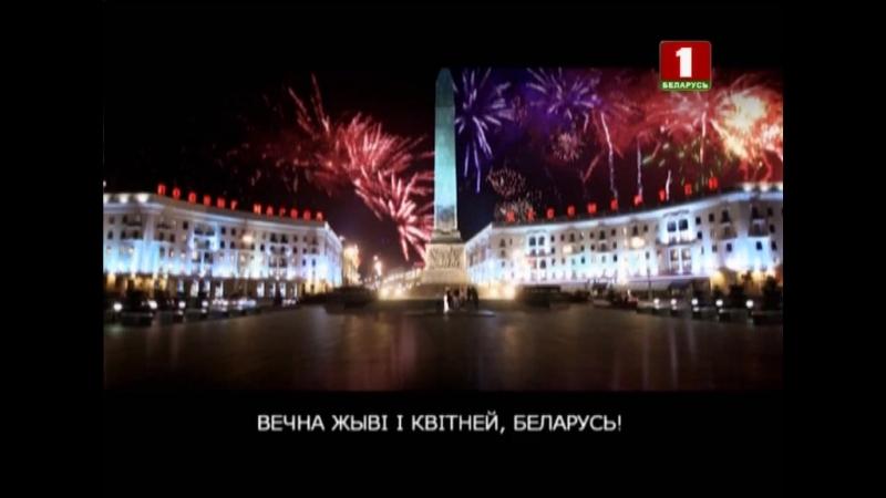 Конец эфира (Беларусь-1, 29.03.2018)