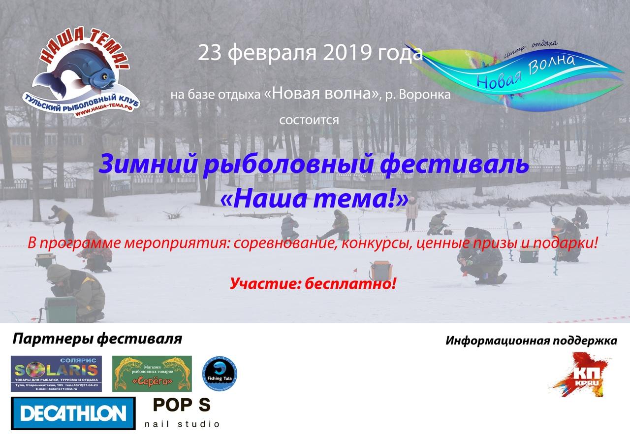 """Афиша Тула Зимний рыболовный фестиваль """"Наша тема!"""""""