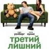 Третий лишний/Ted(2012)