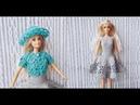 Комплект для куклы Барби крючком. Часть 1. Шляпа Set for Barbie crochet doll. Part 1. Hat