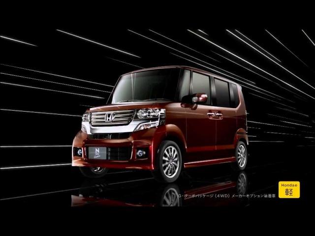 HONDA NBOX. Японская реклама Хонда NBOX Custom.