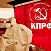 КПРФ Видное (Ленинский район МО)