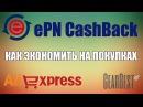 EPN Cashback Как пользоваться и экономить на покупках Кэшбэк сервис ЕПН