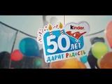 Музыка из рекламы Киндер 50 лет (2018)