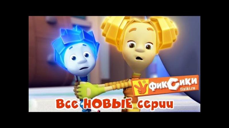 Фиксики Все серии подряд - Фиксики - Все новые серии подряд (Сборник мультфильмов) Fixiki