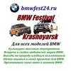 BMWFEST24.RU