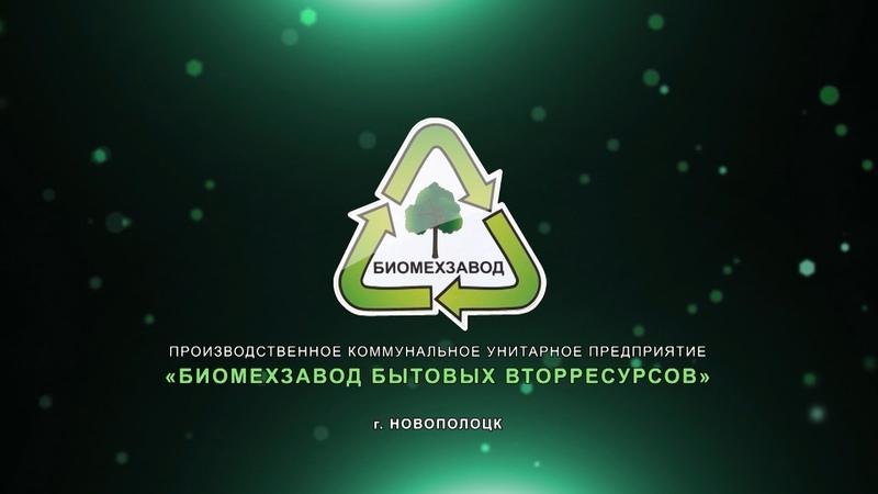 Биомехзавод г.Новополоцка