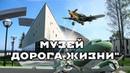 VLOG. Мемориал Разорванное кольцо и музей Дорога жизни .