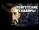 Артур Конан Дойль / Рейгетские сквайры / Записки о Шерлоке Холмсе аудиокнига /слушать онлайн