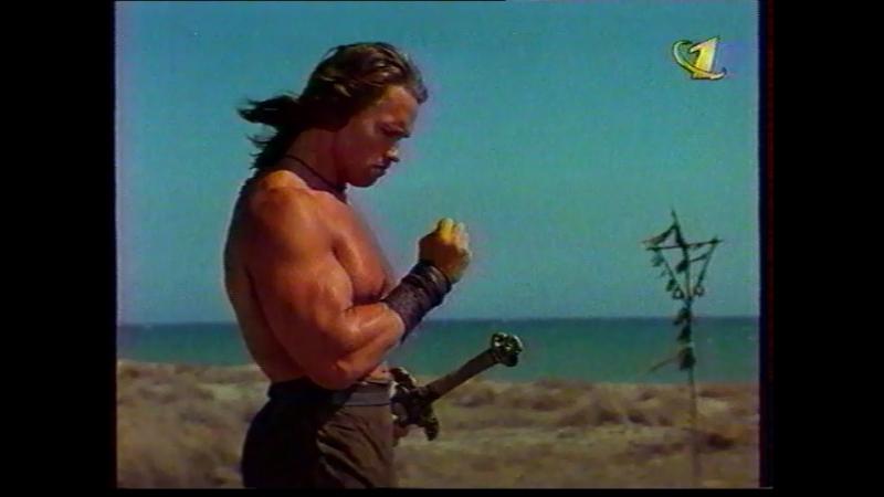 Конан Варвар Conan The Barbarian телевизионная версия TV 4 3 119 минут 1982 TVRip