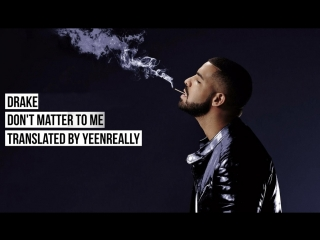 Drake — Dont Matter To Me (feat. Michael Jackson) (Русские субтитры)
