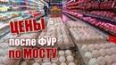 Крым Фуры пошли а что за цены на продукты Обзор в Крыму гипермаркет ЯБЛОКО трц МЕГАНОМ Симферополь