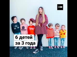 Родили шестеро детей за три года