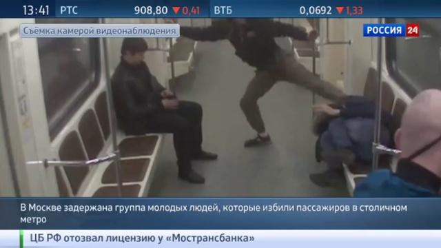 Новости на Россия 24 Московская полиция задержала скинхедов напавших на таджиков в метро
