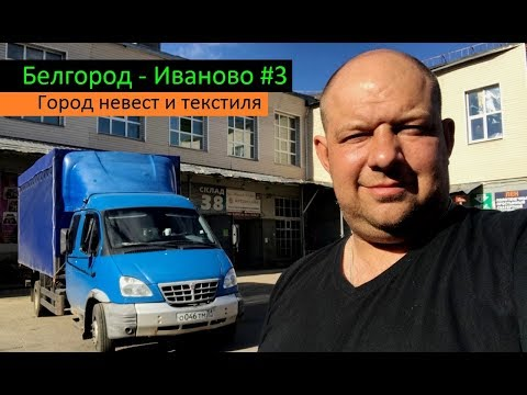 Белгород - Иваново 3 (Город невест и текстиля) Перевозчик РФ