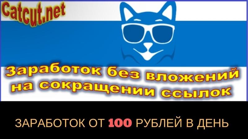 Cat Cut сервис заработку сокращённых ссылок без вложений от 100 рублей в день!