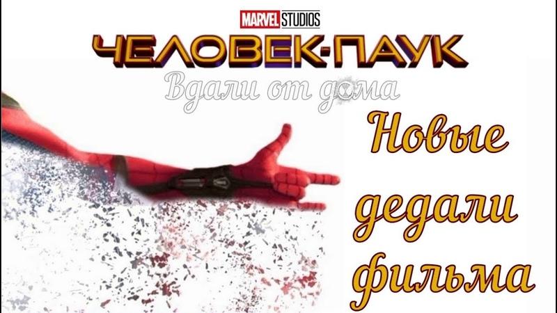Человек-паук: Вдали от дома новые детали, фото и видео со съёмок фильма