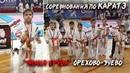 Моя бронзовая медаль на соревнованиях в ОРЕХОВО-ЗУЕВО Каратэ
