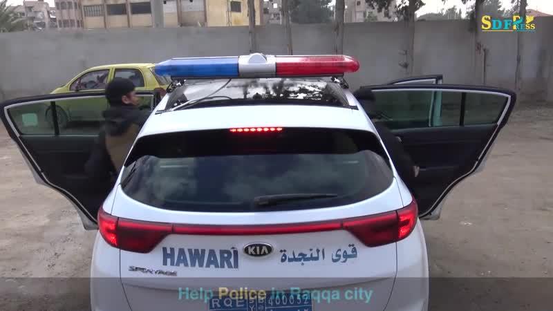 Полиция Ракка
