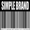 Simple Brand