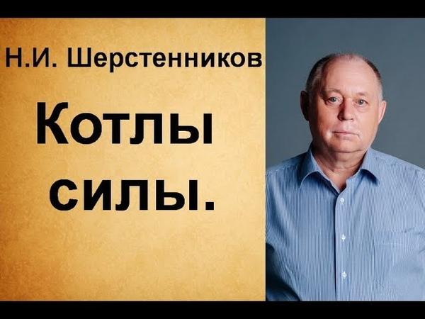 Шерстенников Н.И. Котлы силы.