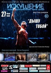 27 июля: шоу под дождем «Дышу тобой»