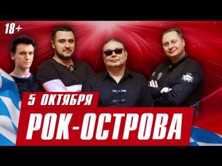 Группа Рок-острова 5 октября в Максимилианс Казань