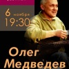 Концерт Олега Медведева   06.11.12