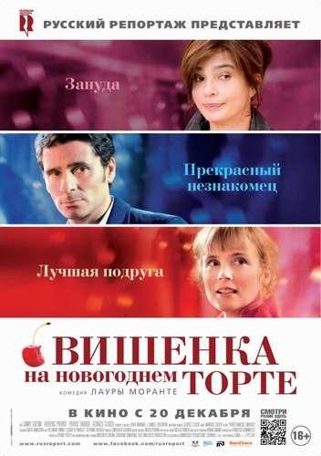 Фильм Вишенка на новогоднем торте