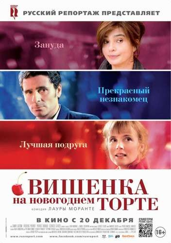 Вишенка на новогоднем торте / 2012