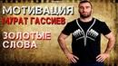 Золотые слова Мурат Гассиев Супер мотивация 2018 Спорт Бокс ММА Инстаграм Бойцы