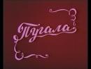 Пугала Польша, 1983 полнометражный мультфильм, дубляж, советская прокатная копия