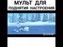 Ледниковый период 🤣