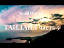 GoodVibe BY @ ТАИЛАНД. Пхукет (Часть 5/9) Старый город, Пляж Най Харн, Бангла Роуд