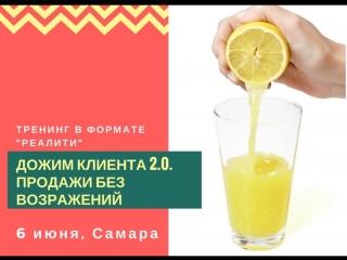 Самара 6 июня Дожим клиента_Владимир Якуба
