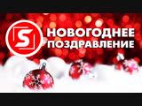 Новогоднее поздравление от vsemsmart.ru