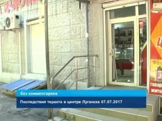ГТРК ЛНР. Последствия теракта в центре Луганска 07.07.17. 8 июля 2017 год.