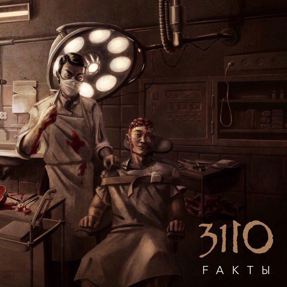 3110 - FАКТЫ