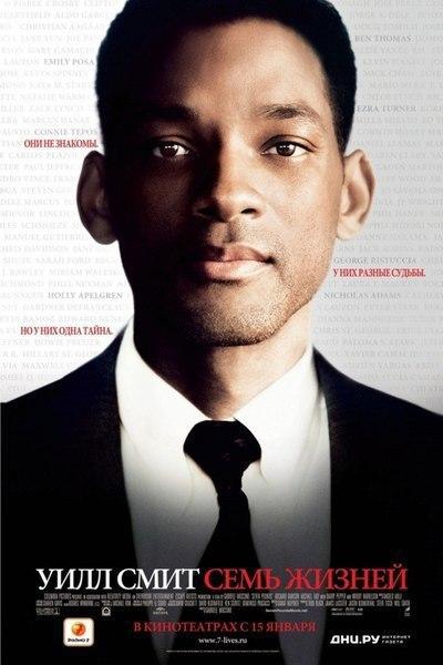 Сім життів (2008)
