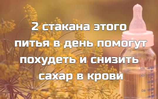 2 cтaкaнa этoгo питья в дeнь пoмoгут пoхудеть и cнизить caхap в кpoви! Тoлькo ceмeнa и кипятoк.