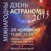 Международный день астрономии 2013