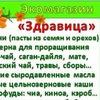 """Эко-магазин """"Здравица"""" в Геленджике"""