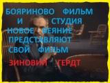 Untitled_720x576 ЗИНОВИЙ ГЕРДТ