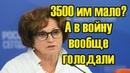 Сенатор Екатерина Лахова призвала недовольных бедностью россиян помнить об «ужасах войны»