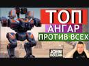War Robots - ТОП ангар для режима Против Всех!