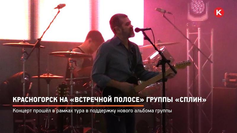 КРТВ Красногорск на Встречной полосе группы Сплин