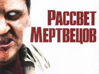 Рассвет мертвецов (2004) Зак Снайдер
