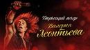 Творческий вечер Валерия Леонтьева Смотрите в субботу в 22 30 на Интере